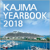 特集 KAJIMA YEARBOOK 2018
