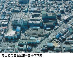名古屋第一赤十字病院改築工事