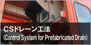 CSドレーン工法(Control System for Prefabricated Drain)