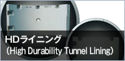 HDライニング(High Durability Tunnel Lining)