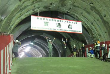 新東名高速道路 羽根トンネル上り線貫通式 | Topics | 鹿島の土木技術 ...